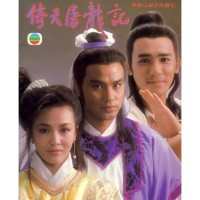 Jual Serial The Heaven Sword And Dragon Sabre 1986 Subtitle