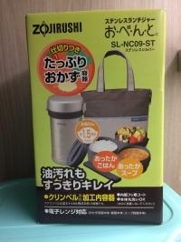 Termos lunch / tempat makan anak tahan panas Zojirushi