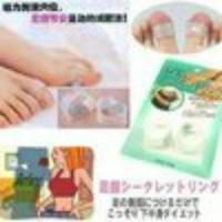 Slimming toe ring