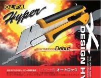OLFA Cutter Hyper H-type auto-lock (212B)