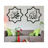 Wall Sticker Kaligrafi Allah Muhammad 1