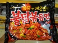 Samyang (Spicy Korean Instant Noodle)