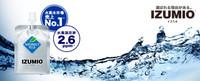 IZUMIO AIR HIDROGEN PERKARTON ISI 30 / KARTONAN ONLY VIA GOJEK