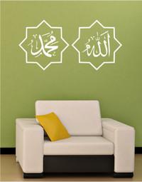 Wall sticker kaligrafi Allah Muhammad putih