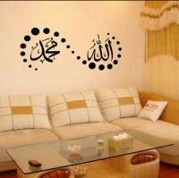 Wall Sticker Islami - Stiker Dinding Kaligrafi huruf Arab