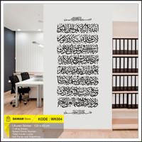 Wall Sticker Motif Kaligrafi Arab Ayat Kursi