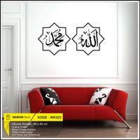 Wall Sticker Motif Kaligrafi Arab Allah dan Muhammad