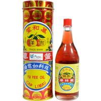 Yu Yee Oil (Cap Limau) 48 ml - Masuk angin, sakit perut, dan kembung