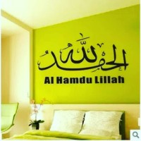 Wall Sticker Transparant Kaligrafi Islam ALHAMDULILLAH