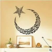 Wall Sticker Transparant Kaligrafi Islam BISMILLAH & KALIMAT SYAHADAT