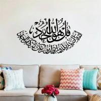 Wall Sticker Transparant Kaligrafi Islam SURAT AL-IKHLAS