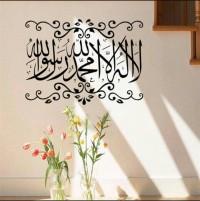 Wall Sticker Islami - Stiker Dinding Kaligrafi Huruf Arab TAHLIL