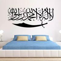 Wall Sticker Transparant Kaligrafi Arab Islam SYAHADAT