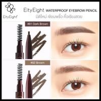 Diskon! Pencil Waterproof Eyebrow Pencil 2 In 1  / Pensil Alis Eity