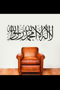 Wall Sticker Kaligrafi Muslim KALIMAT SYAHADAT