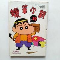 IMPORT Crayon Shin Chan 29 Yoshito Usui