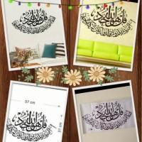 Wall Sticker Transparant Kaligrafi Islami SURAT AL-IKHLAS