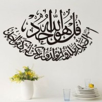 Wall Sticker/ Stiker Kaca Dekorasi Kaligrafi Muslim Syahadat