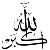 Wall Sticker/ Stiker Kaca Dekorasi Kaligrafi Muslim Allhu Akbar