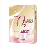 My Beauty Diary VivaGlow Refining O2 Mask