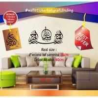 wall sticker kaligrafi dinding BASMALAH (bonus stiker ALLAHU AKBAR)