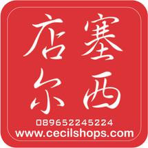 cecil shops