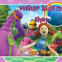 veshar kids me shop