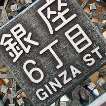 Ginza Shop