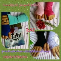 RAI_handsock