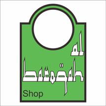 Logo Al Baroqah Shop