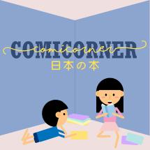 Logo comicorner