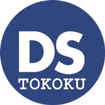 DS Tokoku