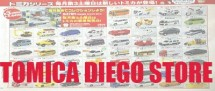 TOMICA-DIEGO SHOP