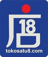 tokosatu8