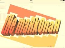 The Markonah