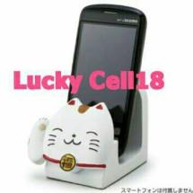 Lucky Cell18