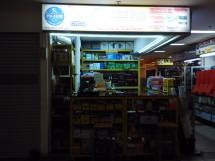 Bakti Jaya LTC