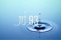JTJ93