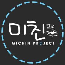 Michin () Project