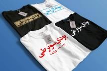 Jual Kaos Arabic Satuan