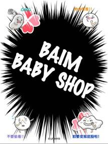 Baim baby shop