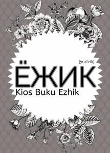 EZHIK
