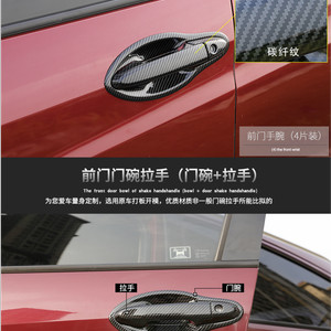 Cover Front Door Handle + Bowl Carbon HRV 2015 - Up