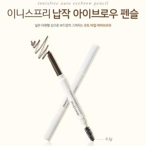 New Innisfree Auto Eyebrow Pencil Ori Korea Kosmetik Murah Tokopedia