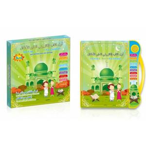 E Book Muslim 3 Bahasa Harga Murah Tokopedia