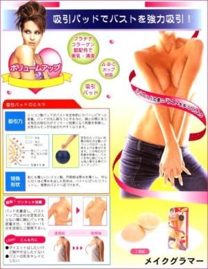 Make Glamour Breast Vacuum Enhancer