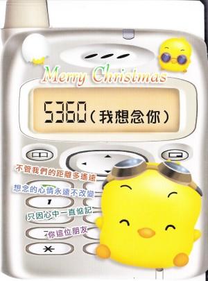 XC13 Christmas Card