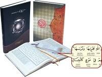 Al Qur'an terjemah perkata