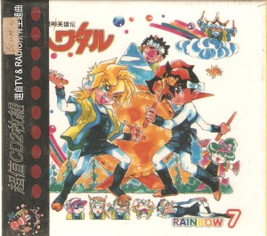 Soundtrack - Rainbow 7 - Single Collection