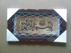 Kaligrafi Kulit Lafadz Bismillah